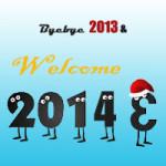 Bye bye 2013 and Hello 2014