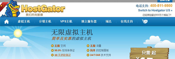 hostgator china features